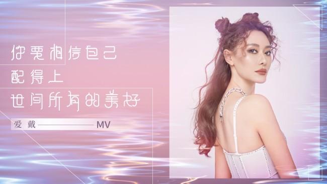 爱戴新歌舞蹈版MV上线 活力舞曲共谱冬日美好