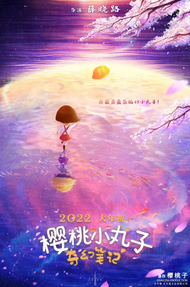 电影《樱桃小丸子:奇幻笔记》首款海报