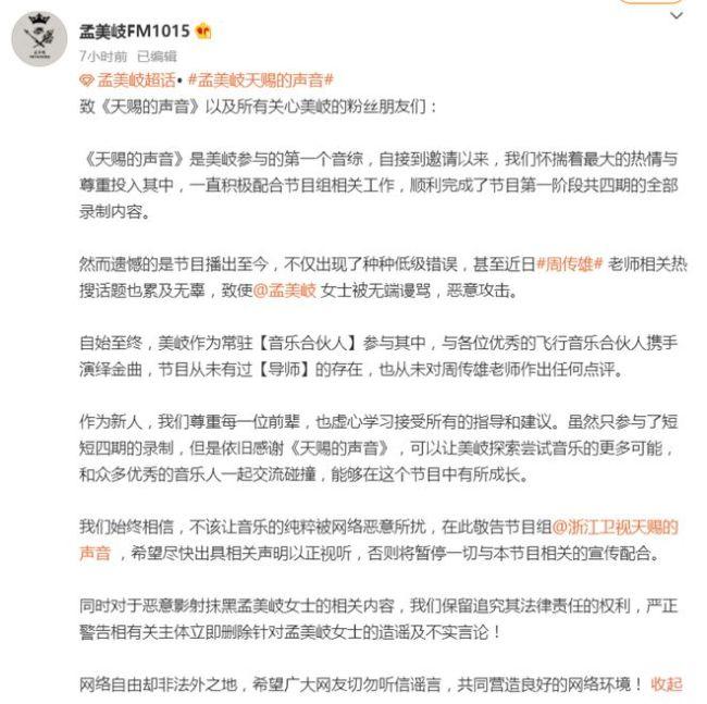 孟美岐方否认以导师身份点评周传雄 称尊重前辈