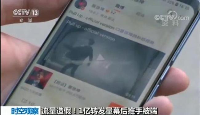 蔡徐坤1亿转发幕后推手被判刑 追缴600万违法所得