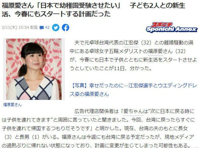 福原爱将延后回台 知情人士称其计划带孩子回日本