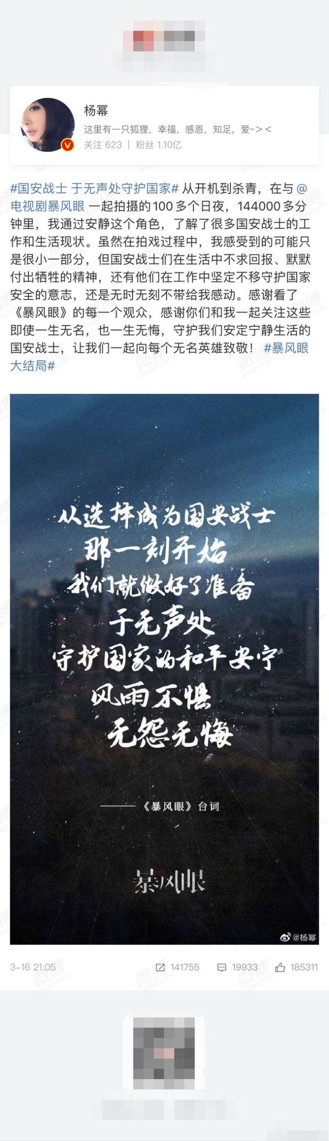 杨幂发长文告别《暴风眼》:即使一生无名 也无悔