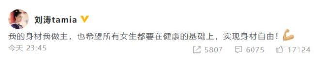 刘涛发文谈女性身材自由:我的身材我做主