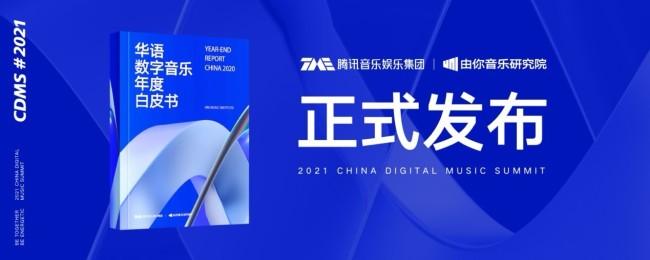 《2020华语数字音乐年度白皮书》以数据对华语乐坛变化全解析