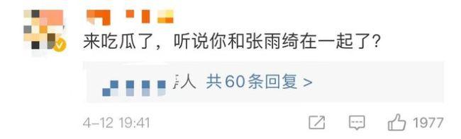 张雨绮恋情疑曝光 男方评论区沦陷:在法国排到号?