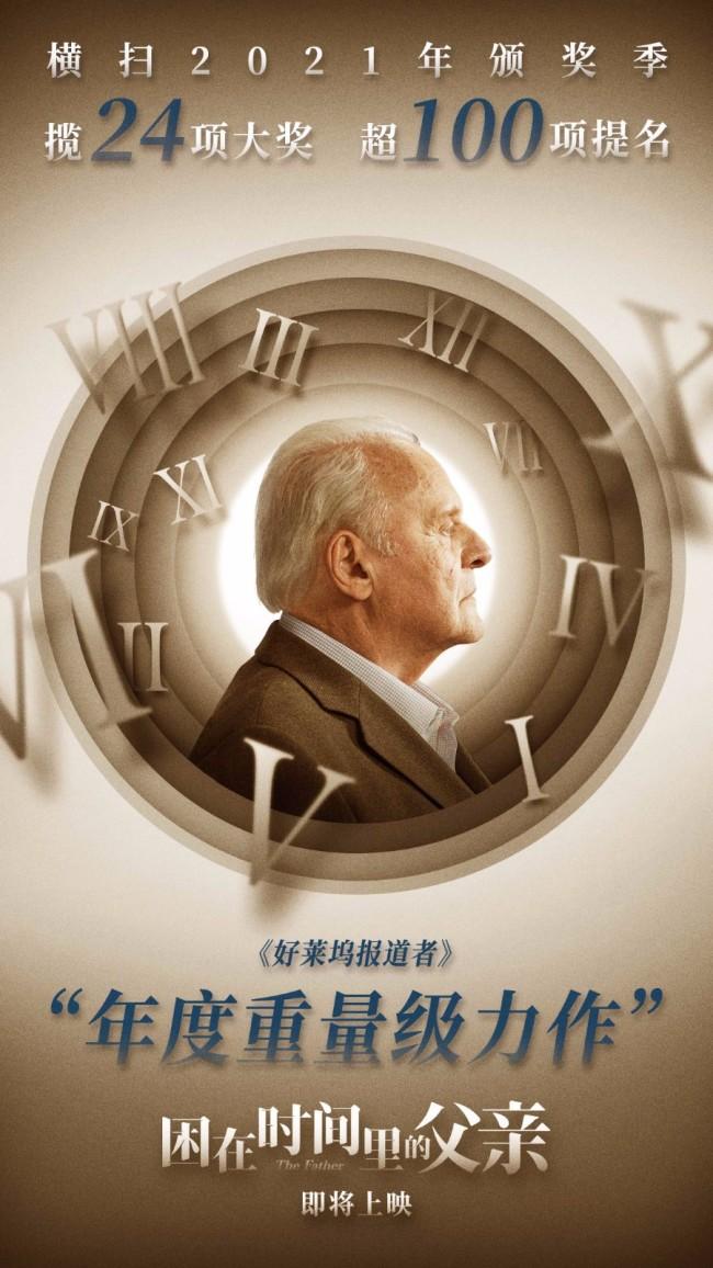 颁奖季高分佳作登内地《困在时间里的父亲》引进