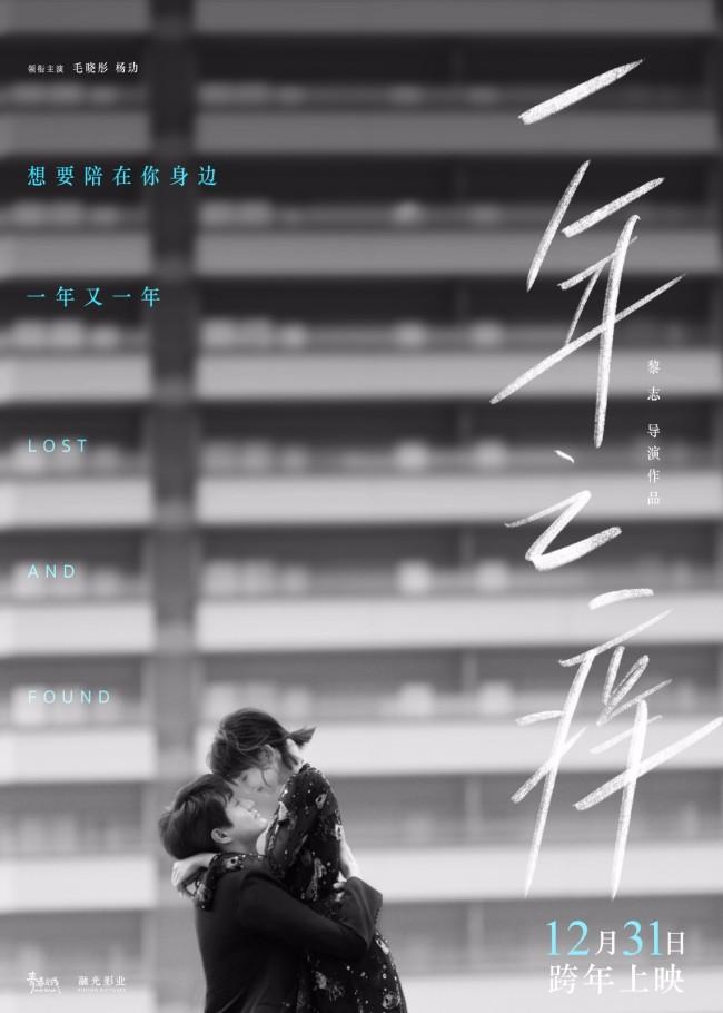 毛晓彤杨玏相拥共度《一年之痒》合体相约2022跨年