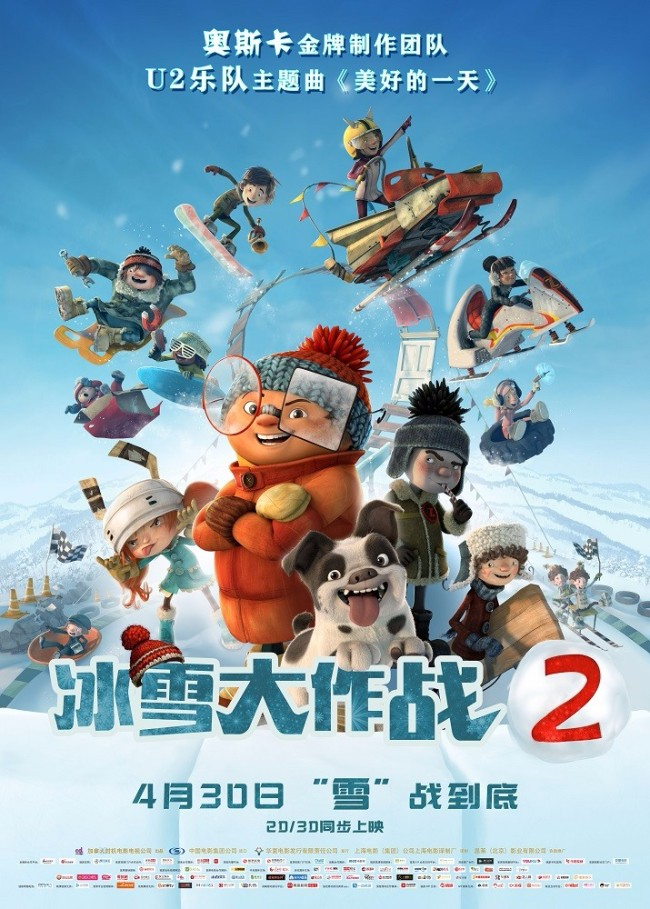 《冰雪大作战2》终极预告释出 冰雪大战一触即发