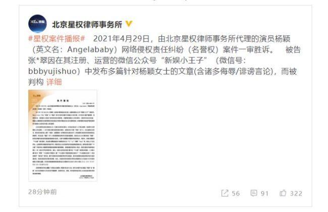 Angelababy诉网络侵权纠纷一审胜诉 获赔6万元