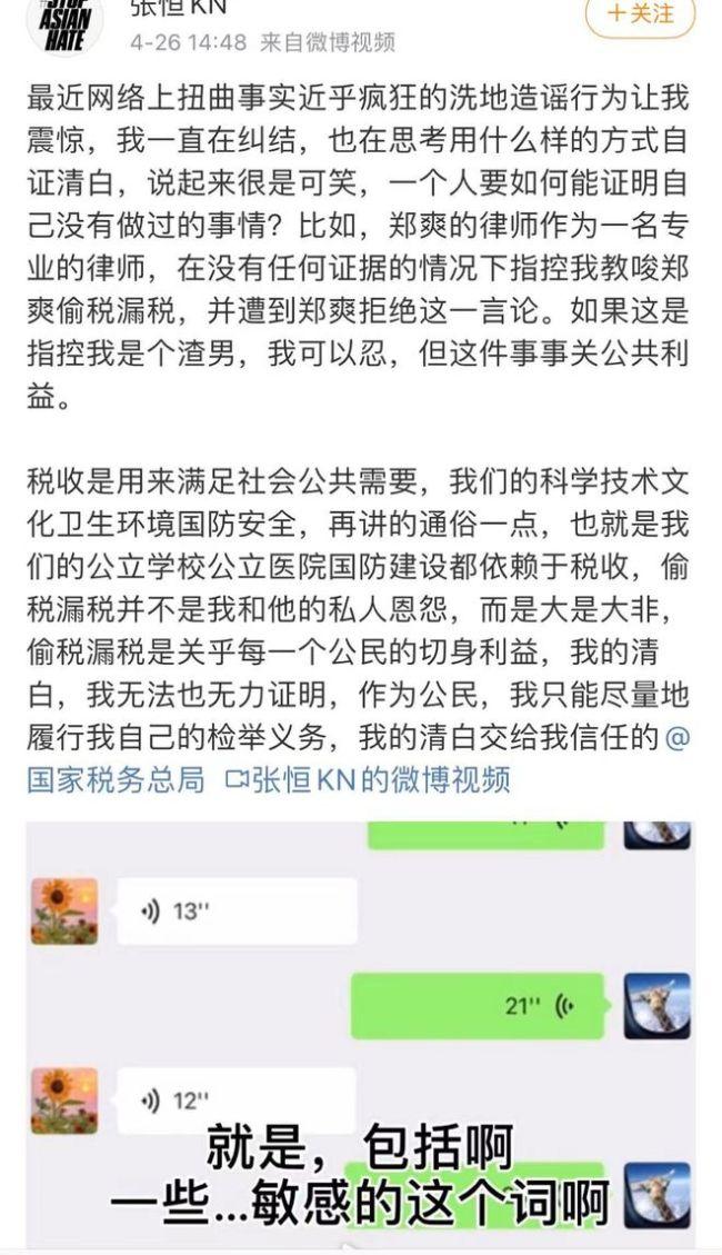 张恒否认教郑爽偷漏税 曝其签阴阳合同获天价片酬
