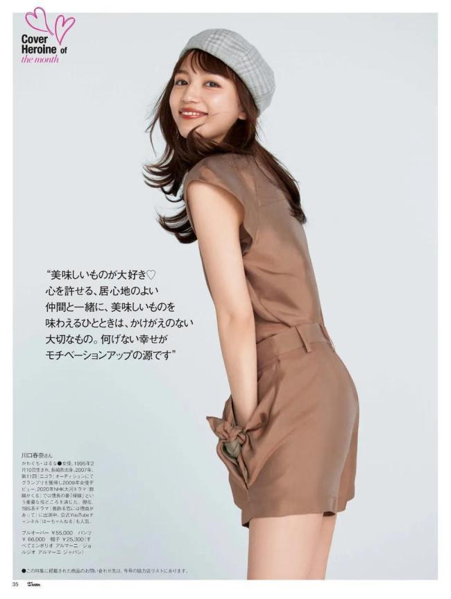 川口春奈新封面太甜美了 雪肤玉貌性感迷人