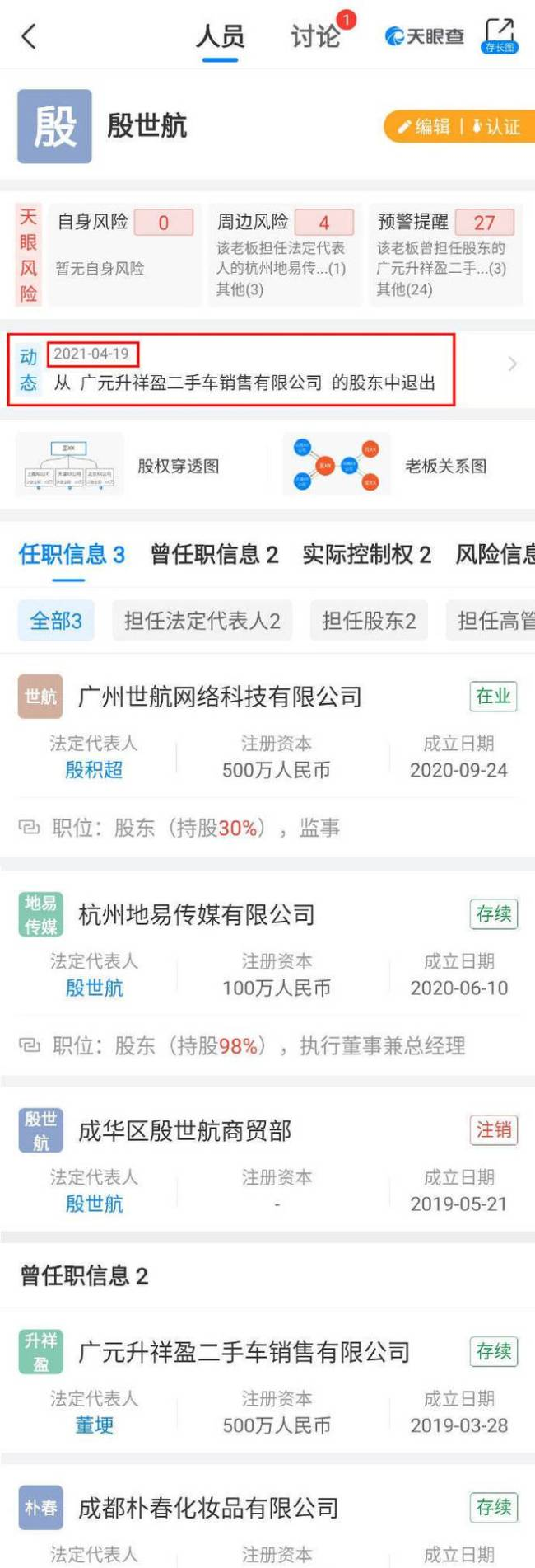平台接到用户23万条举报 殷世航账号被封630年