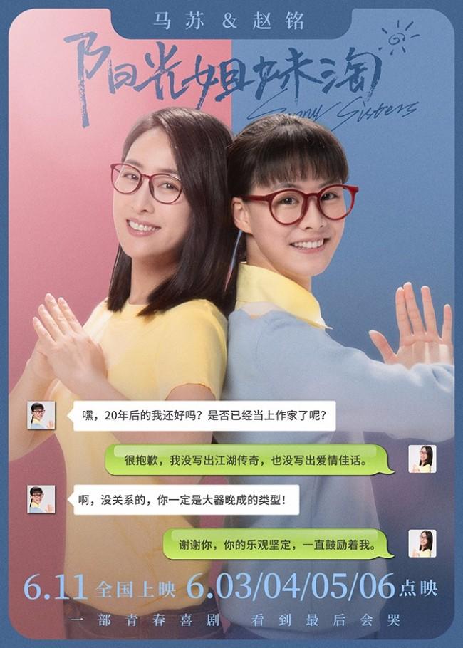 《阳光姐妹淘》特辑 6月3日到6月6日超前点映