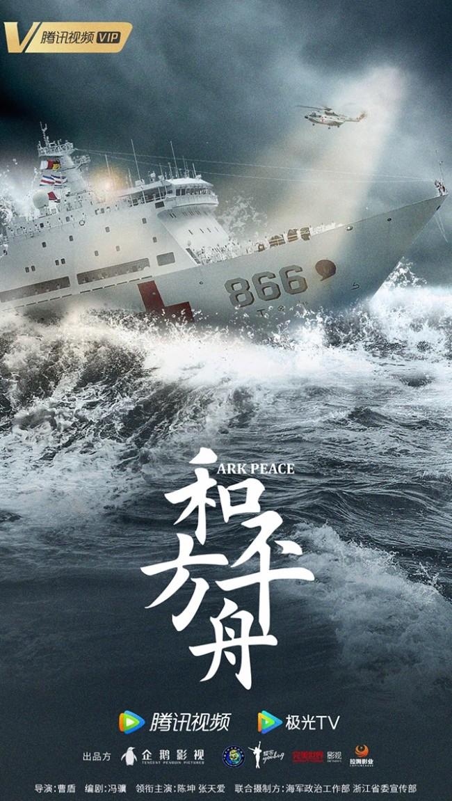 《和平方舟》官宣阵容 陈坤挑战军医角色热血坚毅