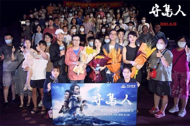电影《守岛人》全国路演 与观众一起见证传奇人生