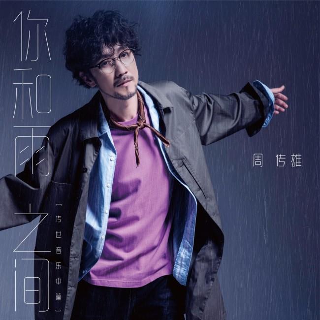 周传雄新歌《你和雨之间》上线 情歌教父回归