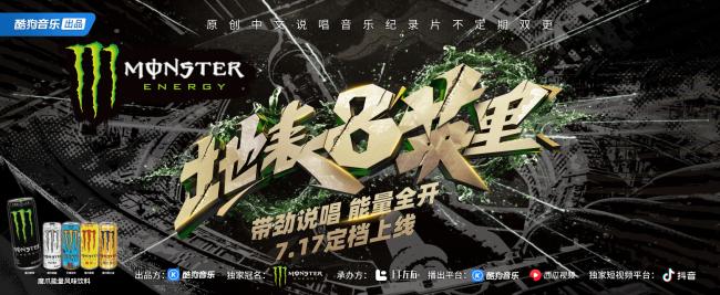 以音乐旅行记录中国嘻哈 酷狗音乐《地表8英里》第二季7月17日首播上线
