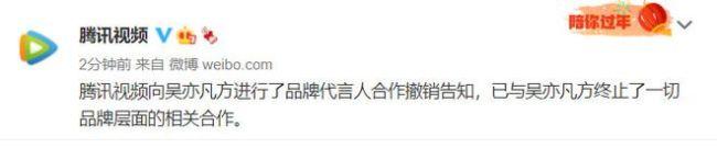 内地代言全掉光了!腾讯视频终于宣布和吴亦凡解约