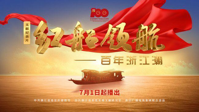 浙江广电集团精心打造系列精品献礼建党百年