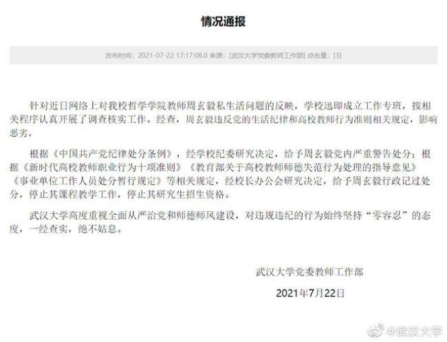 周玄毅出轨睡女粉?武汉大学:停止教学 严重警告处分