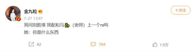 金靖被曝恋情后发文调侃:我配和马龙上一个热搜吗