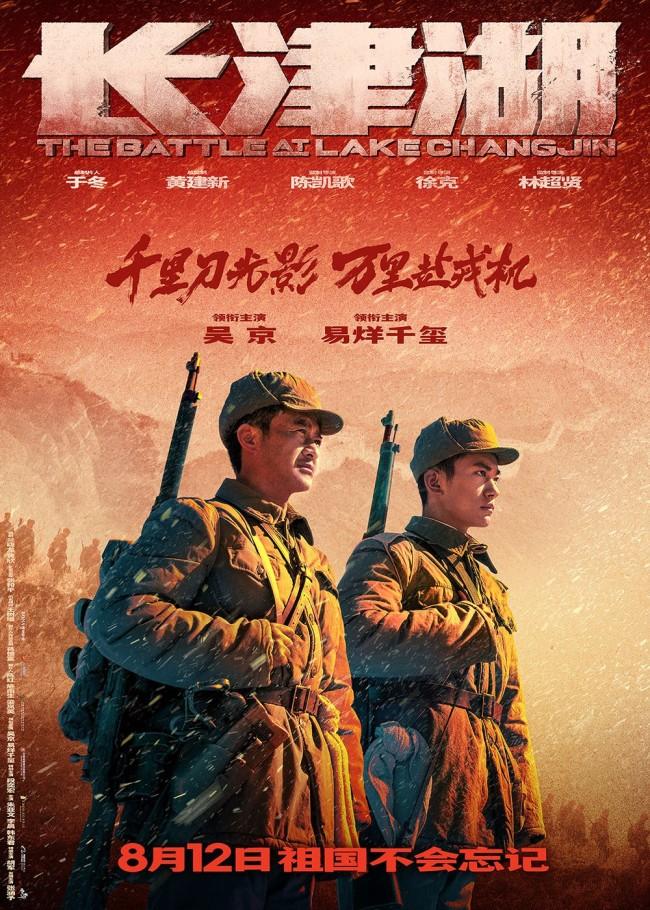《长津湖》吴京赞易烊千玺:年轻人前途无量