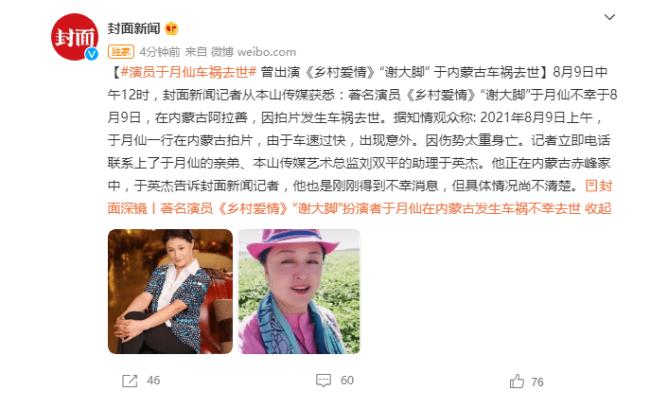 """本山传媒证实""""谢大脚""""于月仙不幸因车祸去世"""