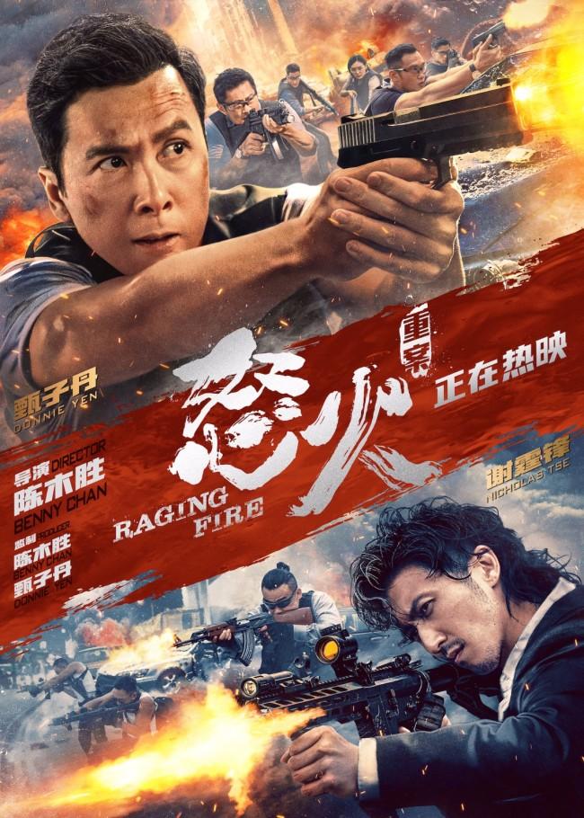 《怒火·重案》上映21天蝉联票房日冠 曝结局片段