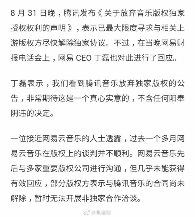 丁磊谈腾讯放弃独家音乐版权