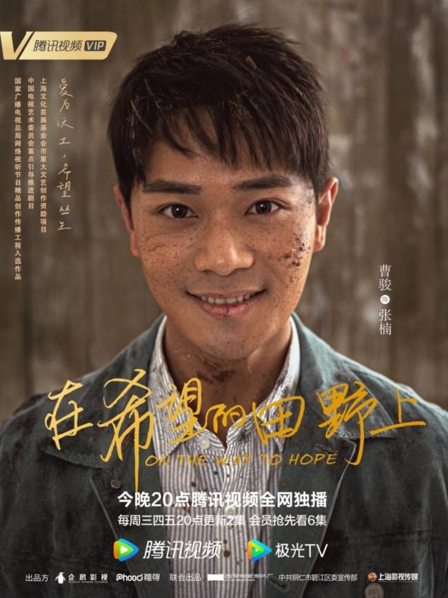曹骏《在希望的田野上》化身理想青年振兴乡村