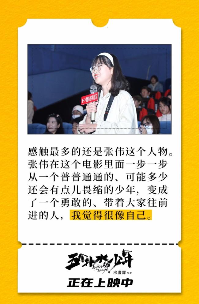 《五个扑水的少年》路演济南站 超高还原真实青春