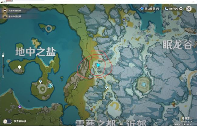 原神雪山地图八个压力板解谜攻略详解