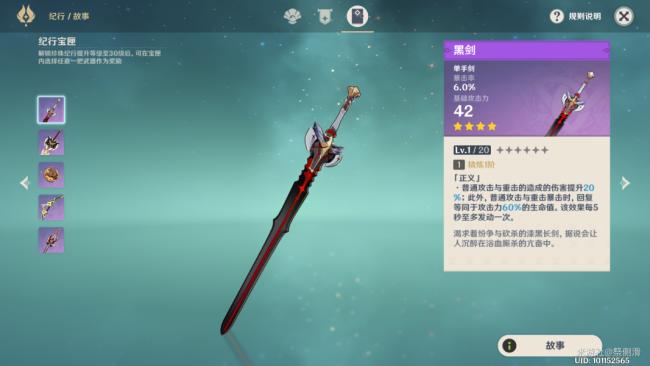 原神1.2纪行武器怎么选 1.2版本纪行武器选择指南