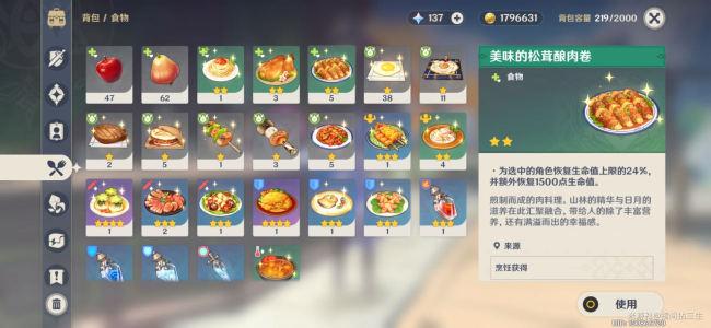 原神手游提瓦特大陆材料获得方法介绍 七天神像玩法攻略