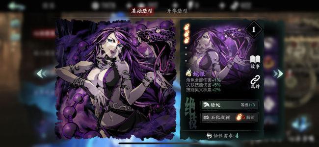 影之刃3铁公主最强紫色心法推荐 铁公主紫色心法排名