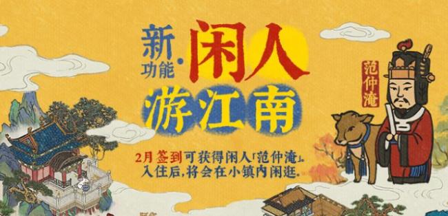 江南百景图闲人获取方式及居住住宅一览