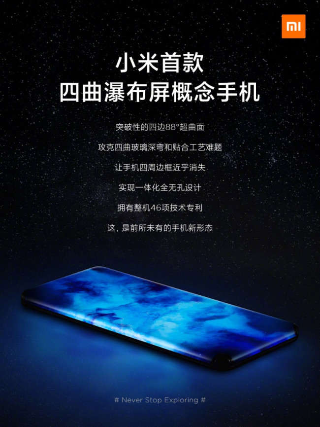 什么是四曲瀑布屏?小米四曲瀑布屏手机长什么样子?什么时候上市?售价多少钱?