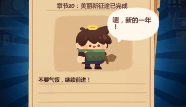 妙奇星球春节活动第20关攻略 平民春节20关打法详解