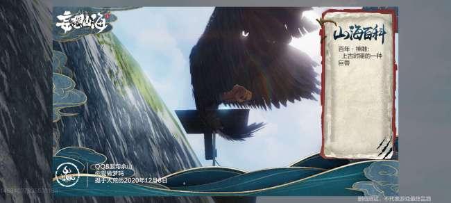 妄想山海神雕打法攻略