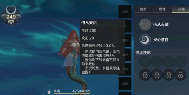 妄想山海美人鱼专精武器是什么