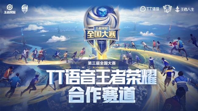 第三届王者荣耀全国大赛 TT语音打造全民电竞时代