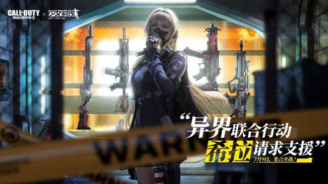 硬核枪战与美少女的梦幻邂逅!《使命召唤手游》×《少女前线》联动7月9日开启!
