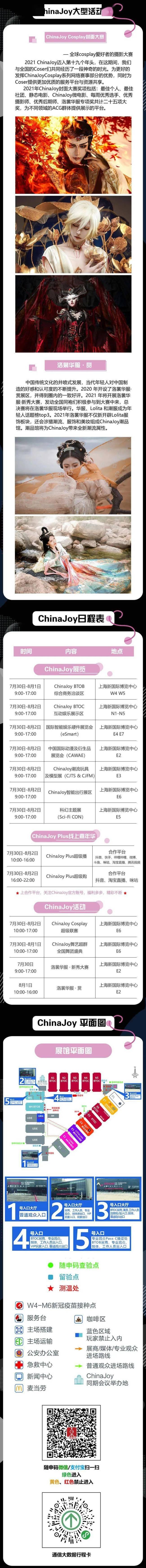 2021年第十九届ChinaJoy展前预览展览活动篇发布!