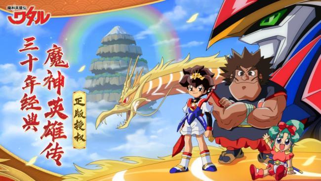 超魔神降临《魔神英雄传》10月28日重磅新版本官宣