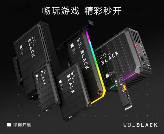 体验高速游戏快感 WD_BLACK新品为优化游戏而生