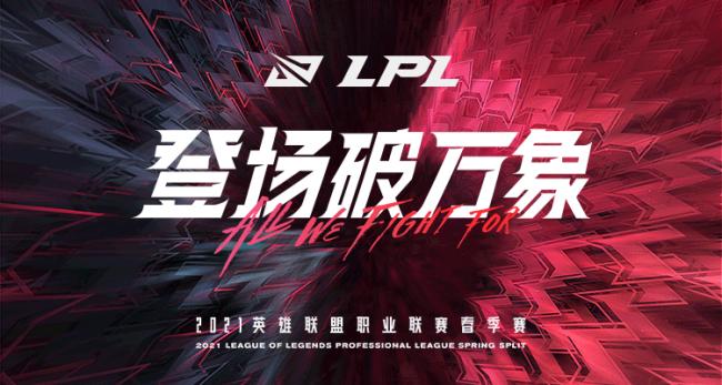 英雄联盟2021LPL春季赛WE战队与iG战队鏖战三局 最终让一追二成功赢下