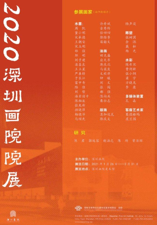 """""""2020深圳画院院展""""正在进行中 观展日期为1月26日-3月31日"""