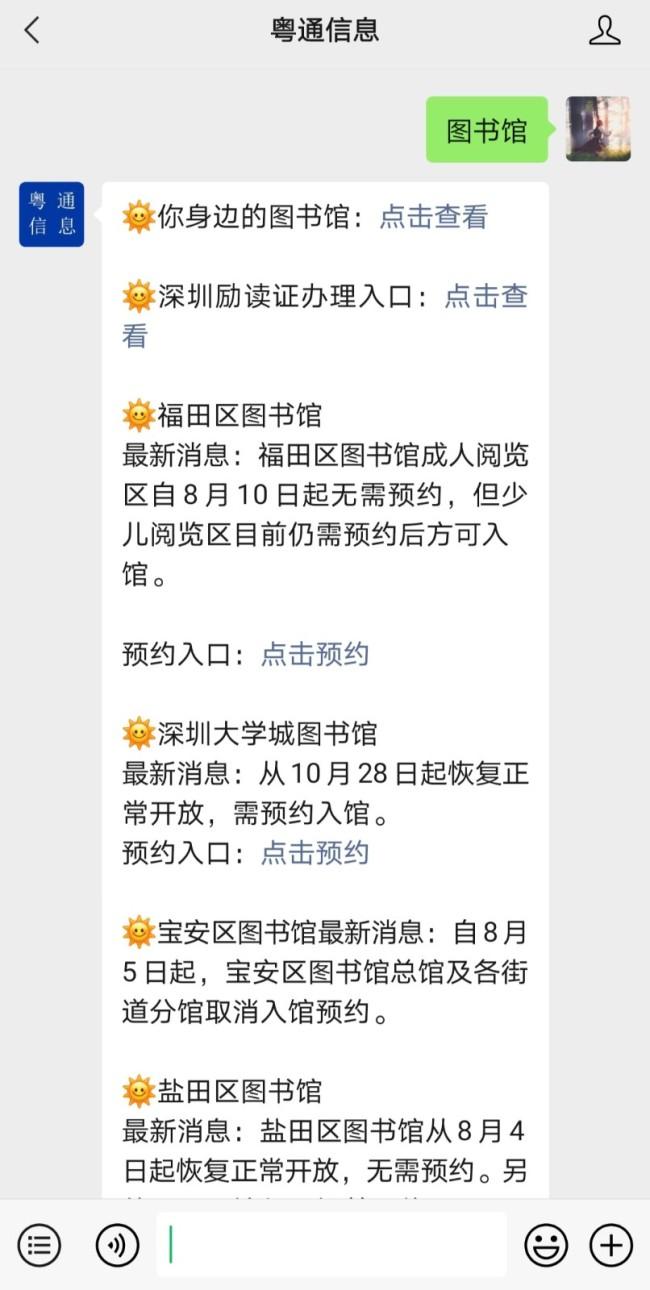 2021年深圳福田区图书馆开放时间和入馆流程 文末附温馨提示