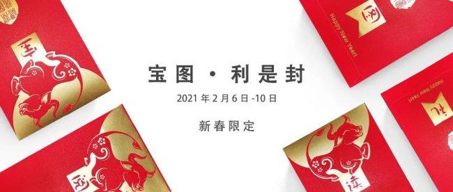 深圳宝安图书馆2021年春节活动 2月6日-10日利是封免费领取