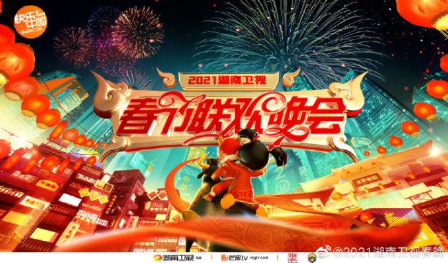 2021年湖南卫视春晚直播时间及平台入口